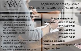 Адвокат по цивільних справах Харків, юридичні послуги