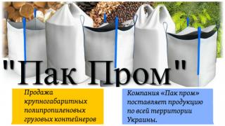 Buy Big Bags from the manufacturer at the best price in Kharkov