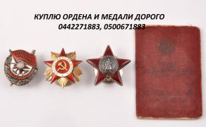 Buy order of the USSR and tsarist Russia. Sell order expensive
