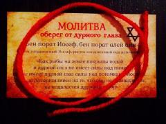 Доставляем Иконки, Крестики, Свечи, Обереги из Иерусалима