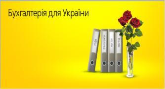 """Курс """"1С:Предпритие 8. Бухгалтерія для України"""""""