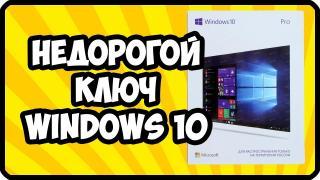 Ліцензійні ключі Windows 10 PRO 86-64 bit