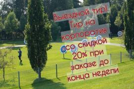 Лyчный тир - Archery Kiev, стpeльба из лyка в Киеве