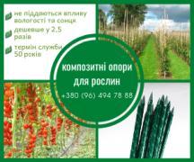 Опори, кілочки POLYARM для квітів, рослин. ціни виробника