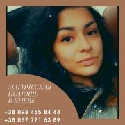 Помощь ведуньи в Киеве. Гадание. Приворот в Киеве