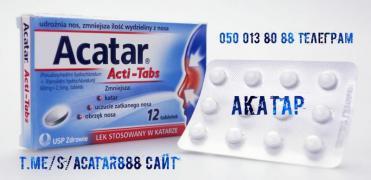 продаю Acatar Акатар Cirrus Stopcold Unifed и другие