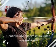Стрельба из лука в Киеве - Тир Лучник. Archery Kiev (Оболонь)