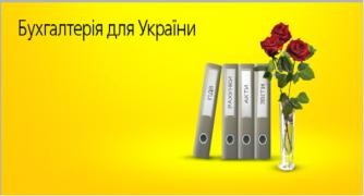 """The course on """"1C:Enterprise 8. Accounting for Ukraine"""""""