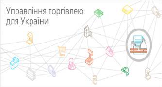 "The course on ""1C:Enterprise 8. Trade management 8 for Ukraine"""