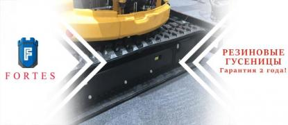 Tracks for agricultural machinery - Fortes LLC